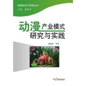 动漫产业模式研究与实践 潘瑞芳 中国广播电视出版社 9787504362230 正版旧书