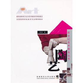 陶艺 章星 西南师范大学出版社 9787562139980 正版旧书