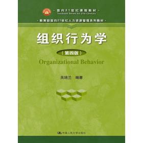 组织行为学-(第四版第4版) 关培兰 中国人民大学出版社 9787300216256 正版旧书