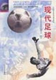现代足球 全国体育院校教材委员会 人民体育出版社 9787500919711 正版旧书