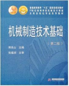 机械制造技术基础(第2版第二版) 熊良山 华中科技大学出版社 9787560939735 正版旧书