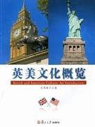英美文化概览 朱慧敏 杨倩 复旦大学出版社 9787309089844 正版旧书