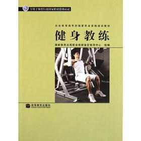 健身教练 本社 高等教育出版社 9787040276329 正版旧书