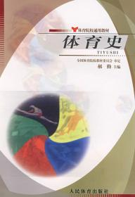 体育史 郝勤 人民体育出版社 9787500925422 正版旧书