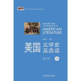 美国文学史及选读(1)(重排版) 吴伟仁 外语教学与研究出版社 9787513531689 正版旧书