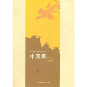 中国画(第二版第2版) 韩玮 主 张毅 吴磊 韩潇 高等教育出版社 9787040275742 正版旧书