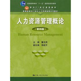 人力资源管理概论-(第四版第4版) 董克用 中国人民大学出版社 9787300217536 正版旧书