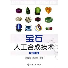 宝石人工合成技术(第二版第2版) 何雪松 沈才卿 化学工业出版社 9787122080325 正版旧书