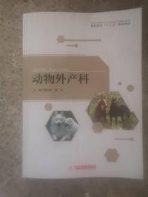 正版旧书 动物外产科 谭胜国 华中科技大学出版社