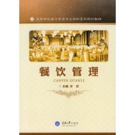 餐饮管理 李雯 重庆大学出版社 9787562496922 正版旧书
