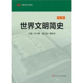 世界文明简史(第二版第2版) 许序雅 华东师范大学出版社 9787567502680 正版旧书