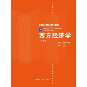 西方经济学(第七版第7版) 高鸿业 教育部高教司 中国人民大学出版社 9787300253152 正版旧书