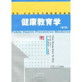 健康教育学(第5版第五版) 黄敬亨 邢育健 复旦大学出版社 9787309077445 正版旧书