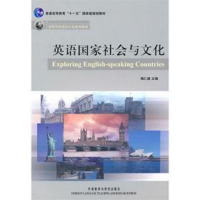 英语国家社会与文化 梅仁毅 滕继萌 外语教学与研究出版社 9787560098814 正版旧书