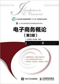 电子商务概论(第3版第三版) 白东蕊 岳云康 人民邮电出版社 9787115426307 正版旧书