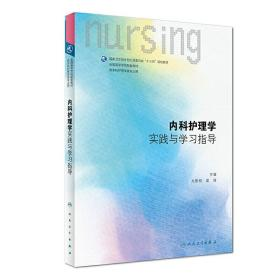 内科护理学实践与学习指导(本科护理配教) 尤黎明 人民卫生出版社 9787117254724 正版旧书