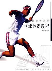 网球运动教程 陶志翔 高等教育出版社 9787040122008 正版旧书