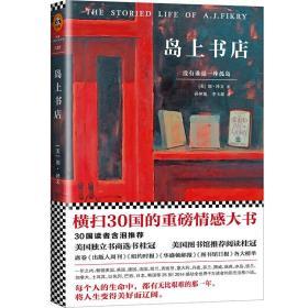岛上书店 加·泽文 江苏凤凰文艺出版社 9787539971810 正版旧书