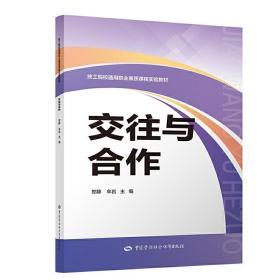 正版旧书 交往与合作 教材办 中国劳动社会保障出版社