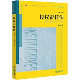 侵权责任法(第三版第3版) 杨立新 法律出版社 9787519718299 正版旧书