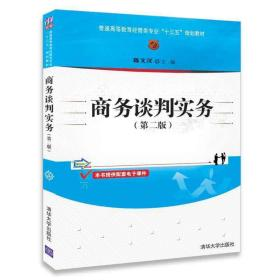 商务谈判实务(第二版第2版) 陈文汉 清华大学出版社 9787302494034 正版旧书