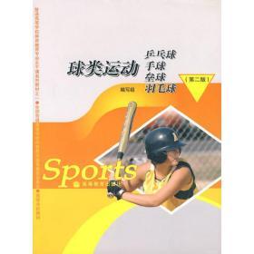 球类运动乒乓球手球垒球羽毛球(第二版第2版) 本书编写组 高等教育出版社 9787040196795 正版旧书