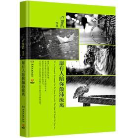 愿有人陪你颠沛流离 卢思浩 湖南文艺出版社 9787540467883 正版旧书
