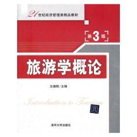 旅游学概论(第3版第三版) 王德刚 清华大学出版社 9787302276050 正版旧书