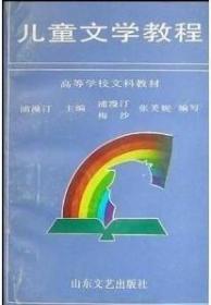 儿童文学教程 浦漫汀编 山东文艺出版社 9787532906024 正版旧书
