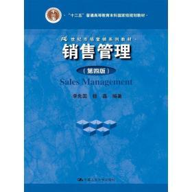 销售管理-(第四版第4版) 李先国 中国人民大学出版社 9787300223292 正版旧书
