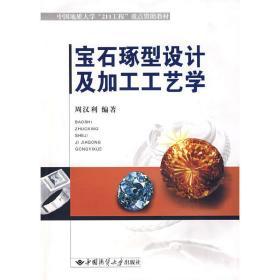 宝石琢型设计及加工工艺学 周汉利 中国地质大学出版社 9787562521754 正版旧书