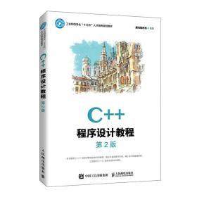 正版旧书 C++程序设计教程(第2版) 黑马程序员 人民邮电出版社