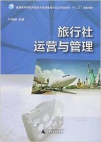 旅行社运营与管理 叶娅丽 广西师范大学出版社 9787549565955 正版旧书