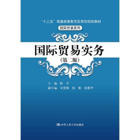 国际贸易实务(第二版第2版) 陈平 中国人民大学出版社 9787300254777 正版旧书