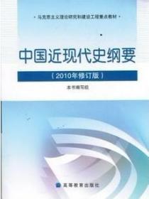 中国近现代史纲要(2010年修订版) 本书编写组 高等教育出版社 9787040300642 正版旧书