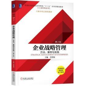 企业战略管理:方法、案例与实践(第2版第二版) 肖智润 机械工业出版社 9787111586753 正版旧书
