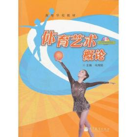 体育艺术概论 马鸿韬 高等教育出版社 9787040323924 正版旧书
