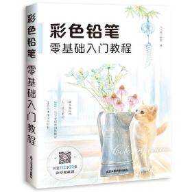 正版旧书 彩色铅笔零基础入门教程 飞乐鸟工作室 北京工艺美术出版社