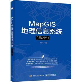 MapGIS地理信息系统(第2版第二版) 吴信才 电子工业出版社 9787121266850 正版旧书
