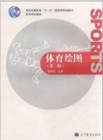 体育绘图(第二版第2版) 雷咏时 高等教育出版社 9787040297218 正版旧书