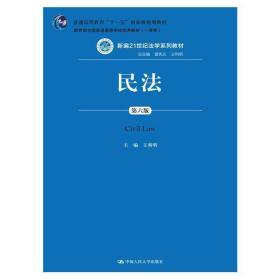 民法-第六版第6版() 王利明 中国人民大学出版社 9787300204093 正版旧书