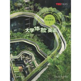 大学体验英语(第四版第4版)听说教程2 李霄翔 高等教育出版社 9787040494709 正版旧书