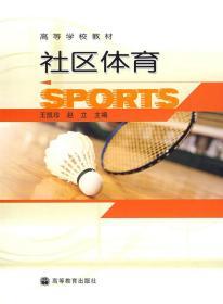 社区体育 王凯珍 赵立 高等教育出版社 9787040140293 正版旧书