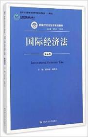 国际经济法(第五版第5版) 郭寿康 中国人民大学出版社 9787300215228 正版旧书