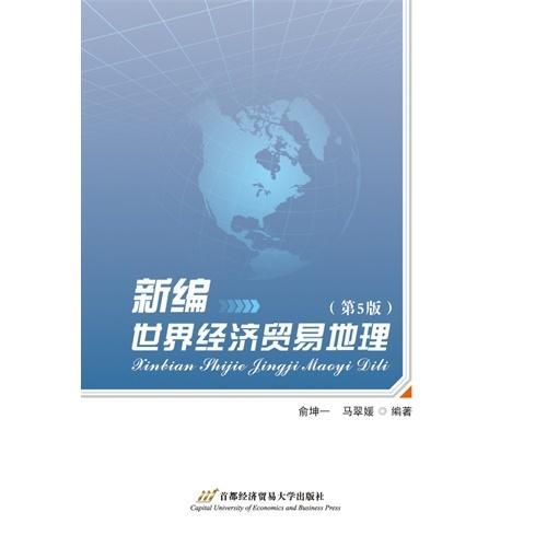 新编世界经济贸易地理(第5版)