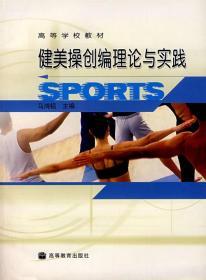 健美操创编理论与实践 马鸿韬 高等教育出版社 9787040120776 正版旧书