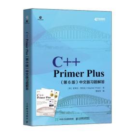 正版旧书 C++ Primer Plus 第6版 中文版习题解答 (美) 史蒂芬·普拉达(Stephen Prata) 著,曹良亮 编 人民邮电出版社