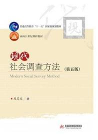 现代社会调查方法(第5版第五版) 风笑天 华中科技大学出版社 9787560996479 正版旧书