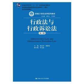 行政法与行政诉讼法-第六版第6版 张正钊 中国人民大学出版社 9787300207247 正版旧书