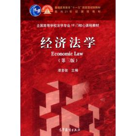 经济法学-(第三版第3版) 漆多俊 高等教育出版社 9787040405729 正版旧书